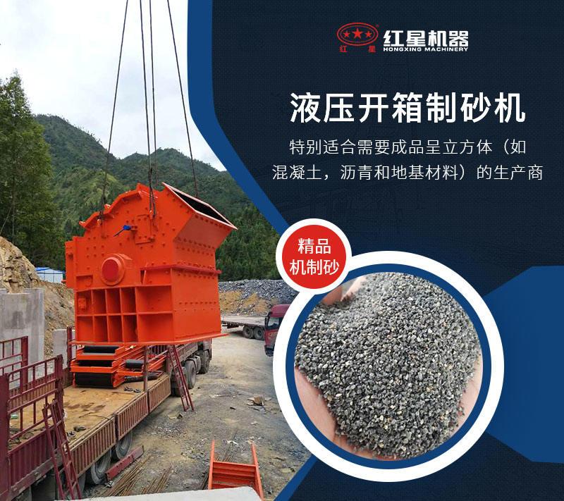 液压开箱制砂机生产现场