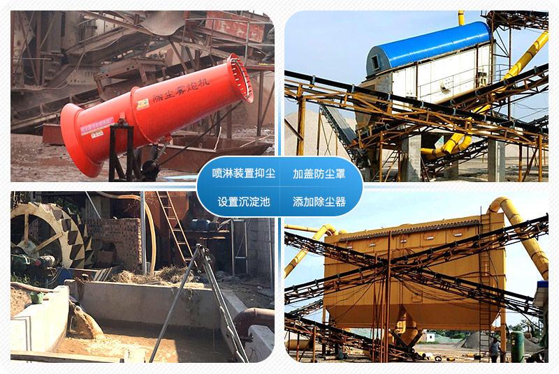 环保砂石厂环保装置