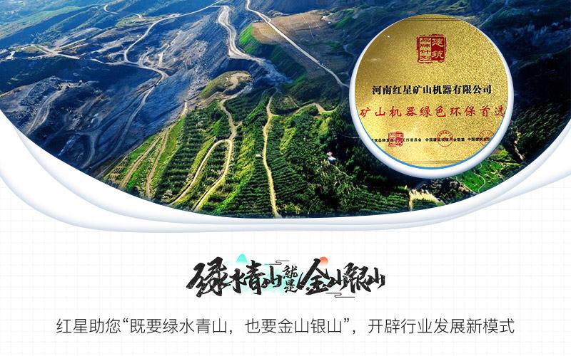 红星全程协助您建环保生产线