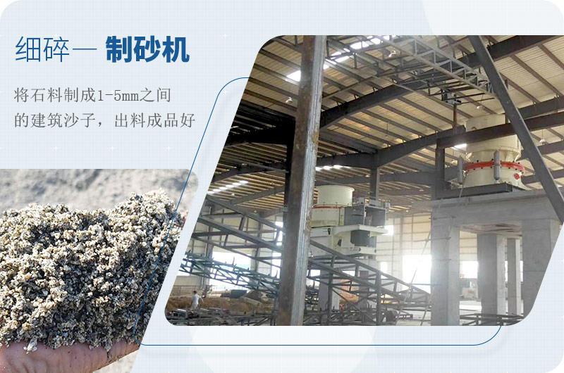 高细度制砂机生产现场