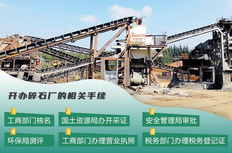 机制砂厂常见的手续办理流程