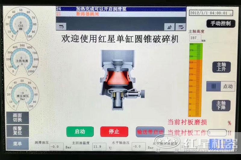 单缸圆锥破碎机数字化控制