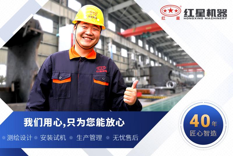 红星机器厂家设备质量保障