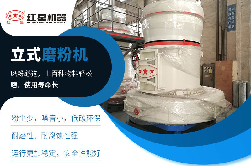 立式磨粉机生产优势
