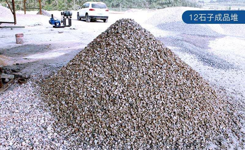 12石子成品堆