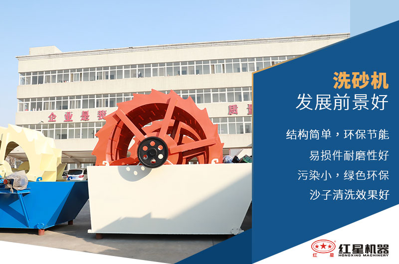 洗砂设备生产优势众多
