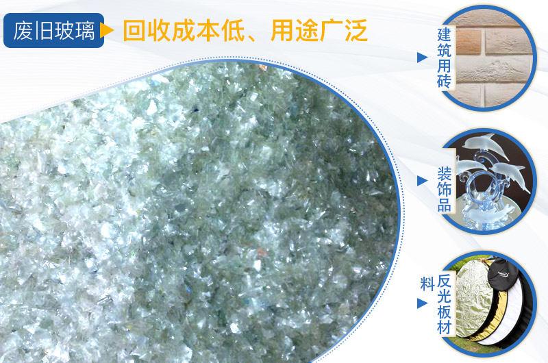 废玻璃加工成品用途广
