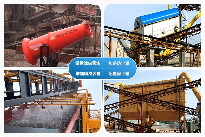 砂石生产线环保装置