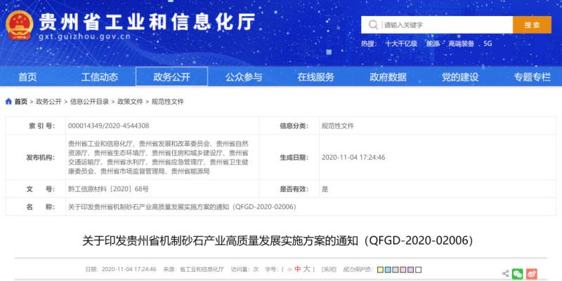贵州省砂石企业发展目标