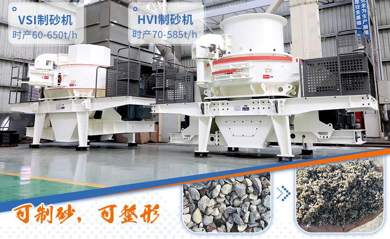 石子制砂机器