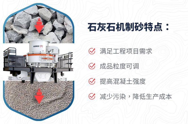 石灰石制砂可行性分析