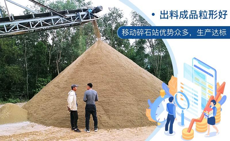移动碎石站生产料满足建筑用标准