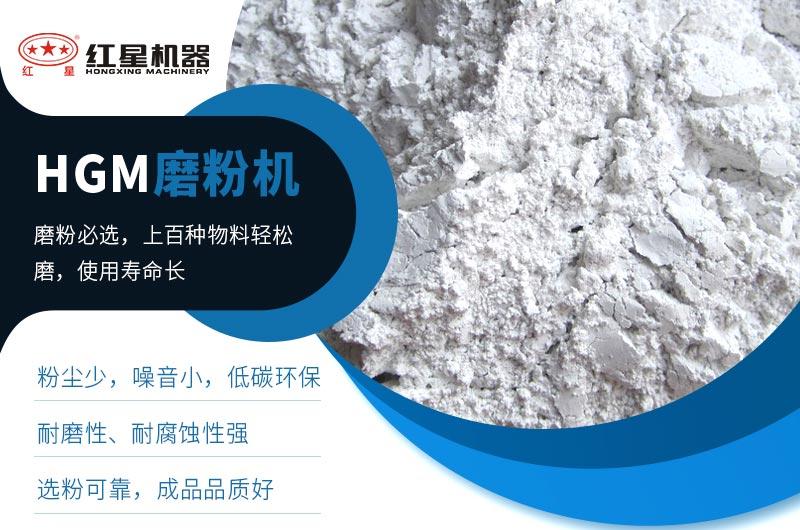 HGM超细磨成品展示,细粉品质优