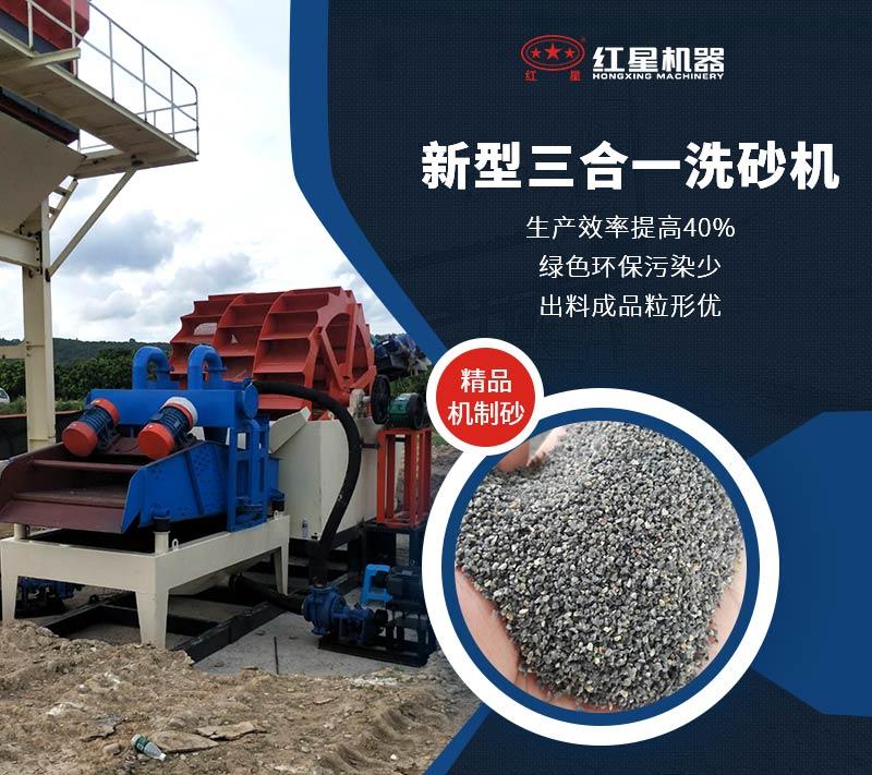 新型三合一洗砂机生产优势