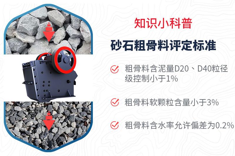 粗碎砂石骨料标准科普知识