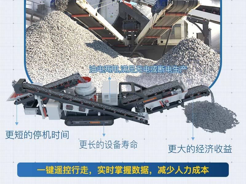 履带移动破碎机全自动生产节能增效