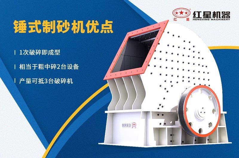 锤式制砂机生产优势