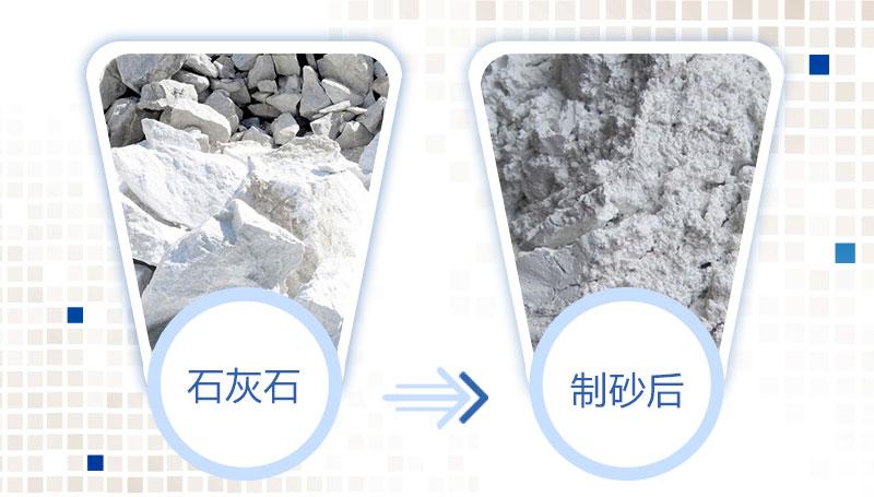 石灰石原料破碎前后对比