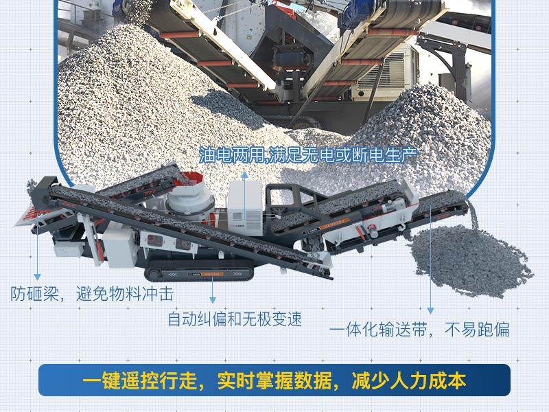 移动山地碎石机生产优势