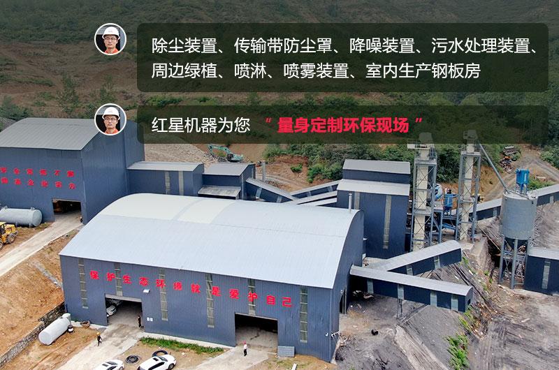 江苏时产1500吨机制砂项目