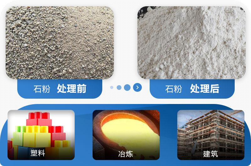 石粉应用领域