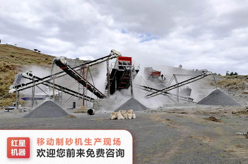 移动机制砂生产线现场