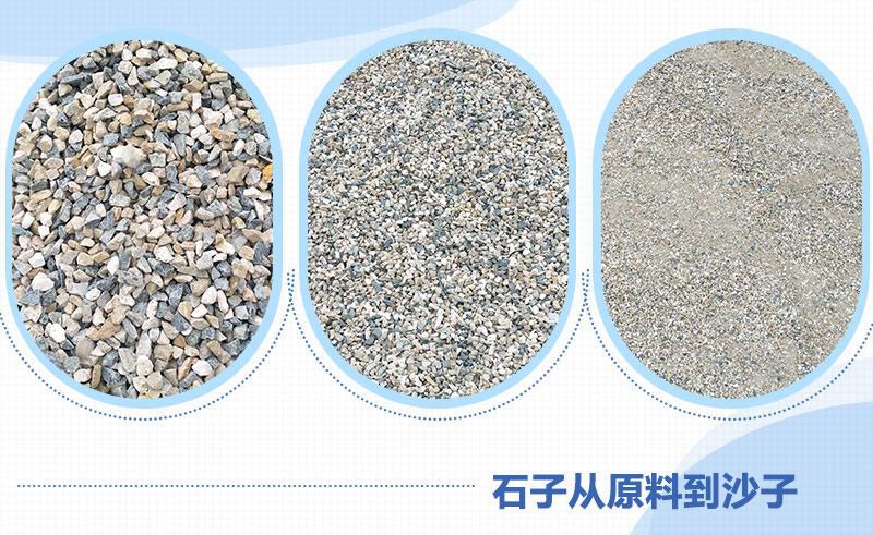 机制砂成品