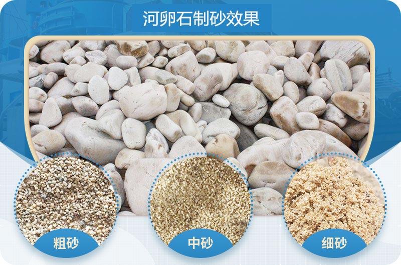 河卵石制砂效果