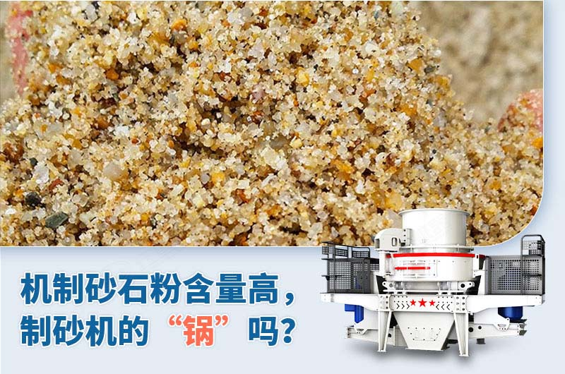 """制砂石粉含量高是制砂机的""""锅""""吗?"""