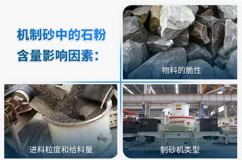 机制砂石粉含量影响因素