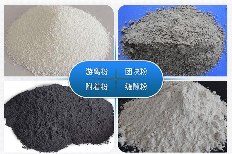 机制砂石粉存在形式