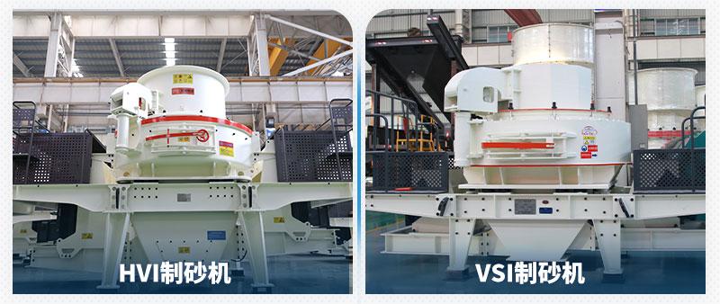 HVI制砂机和VSI制砂机