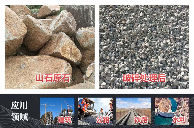 山石破碎前后及用途