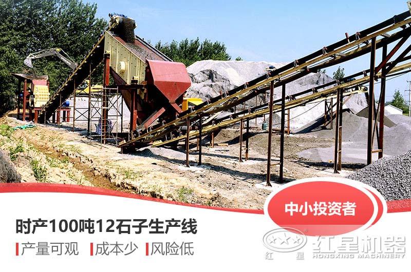 时产100吨的12石子生产线