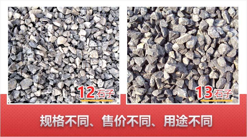 12石子与13石子对比