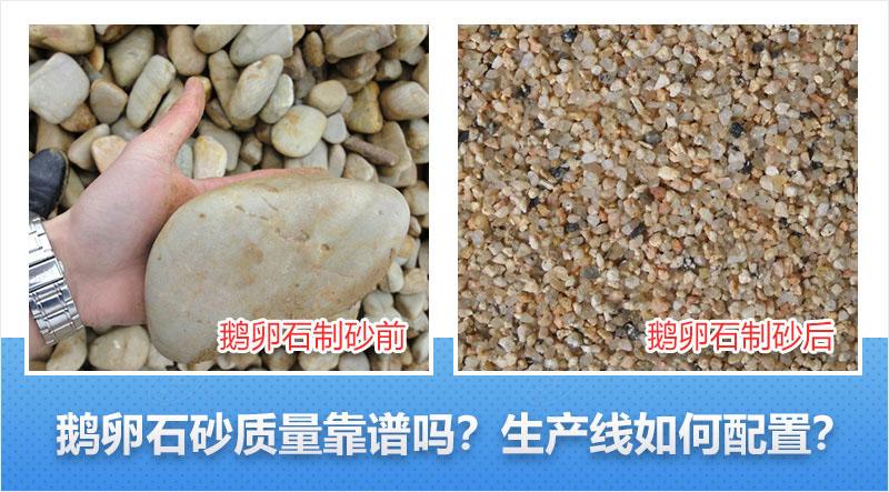 鹅卵石制砂前后