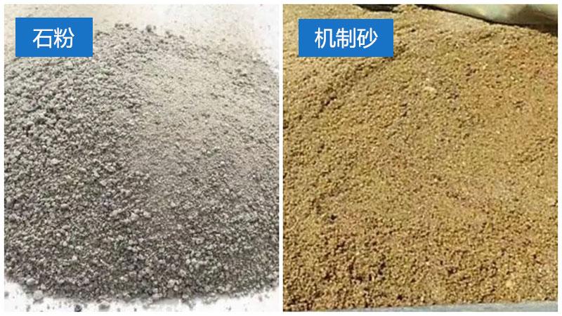 石粉和机制砂对比图