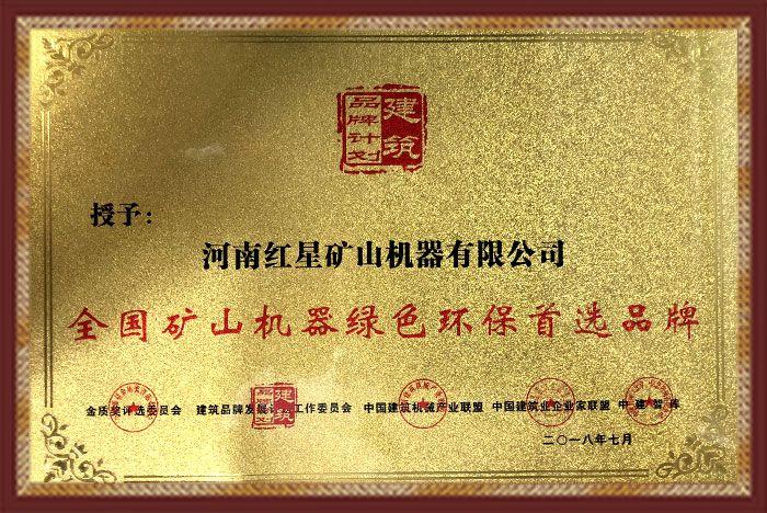 红星机器厂家设备绿色环评证书