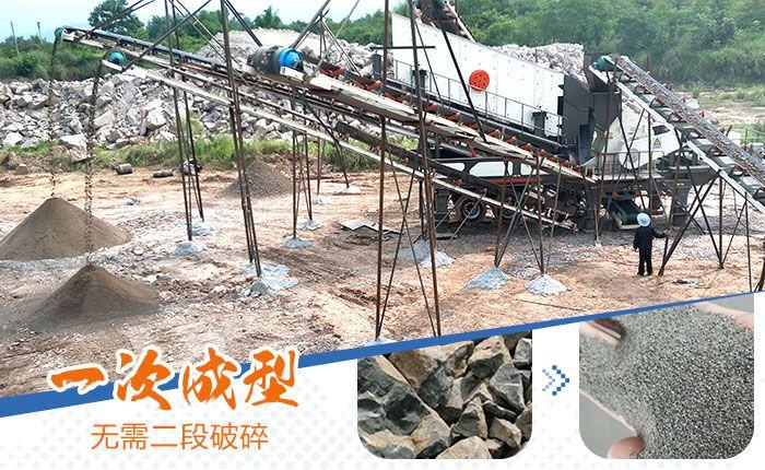 移动制砂碎石一体机可实现一次成型