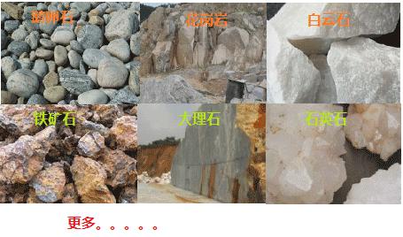 各种石子图片