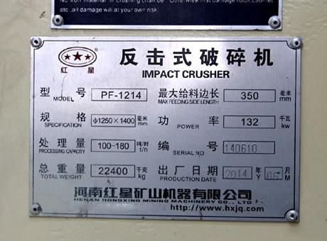 1214反击破-电压-功率-产量