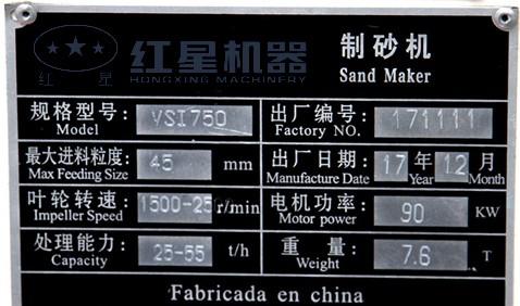 VSI750制沙机-功率-产量-电压-重量