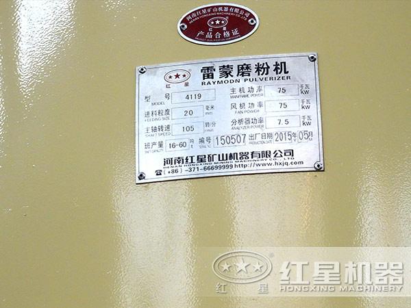 4119磨粉机,功率,进料粒度,风机功率,转速,产量