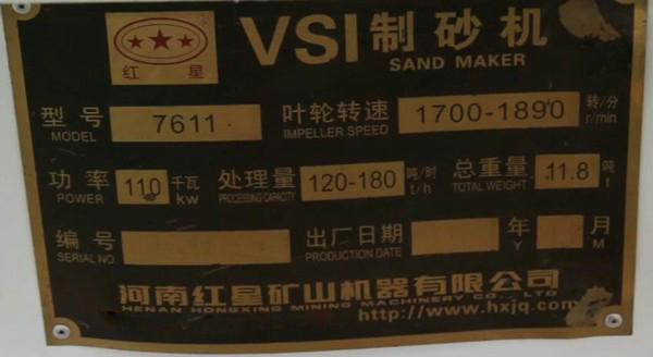 VSI7611制砂机参数,产量,功率,转速