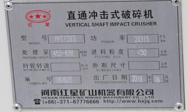 HVI1263大型制砂机,时产453-498吨