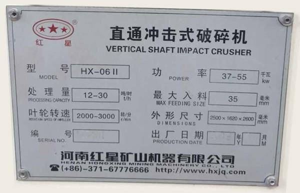 hx-06II制砂机,时产12-30t/h,功率37-55kw,长宽高