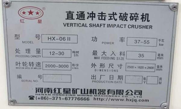 小型制砂机hx-06II,处理量:12-30吨/时,功率37-55kw