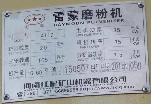 4119小型磨粉机,功率,转速,班产量