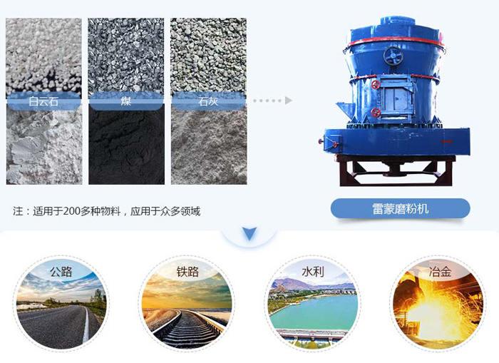 雷蒙磨粉机适用二百多种物料的磨粉作业