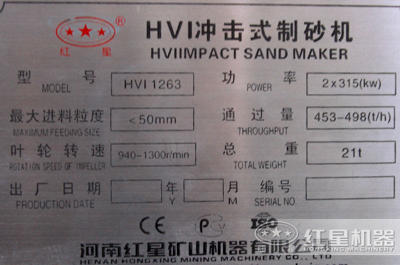 HVI1263大型制砂机,功率,产量,型号,进料粒度